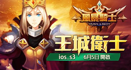 6月5日-iOS3-王城衛士462x247.png