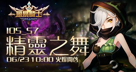 6月23日-iOS7-精灵之舞.png