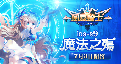 1)-7月3日開啟S9-魔法之殤.png