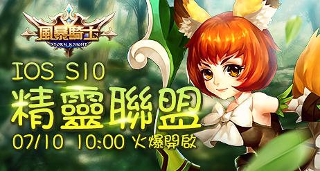 7月10日-iOS10- 精灵联盟.png