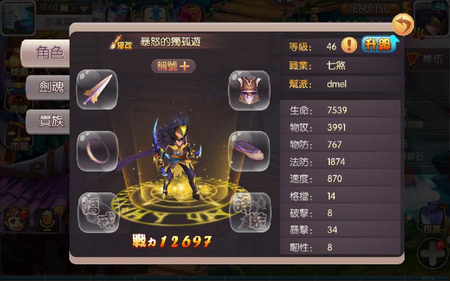 Screenshot_2015-07-29-15-09-48.png
