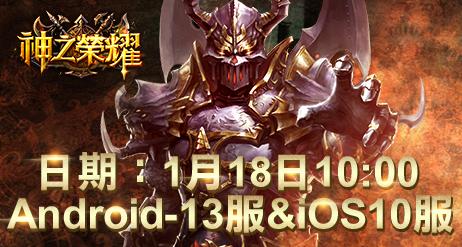 1月15日_Android_s13&IOS10__462×247.png