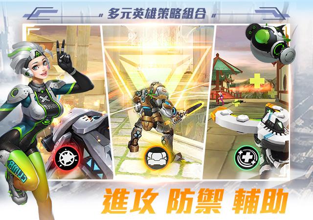 圖3-《特攻英雄》英雄配合克敵制勝.jpg