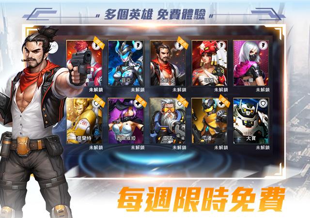 圖4-《特攻英雄》每週限免隨意玩.jpg