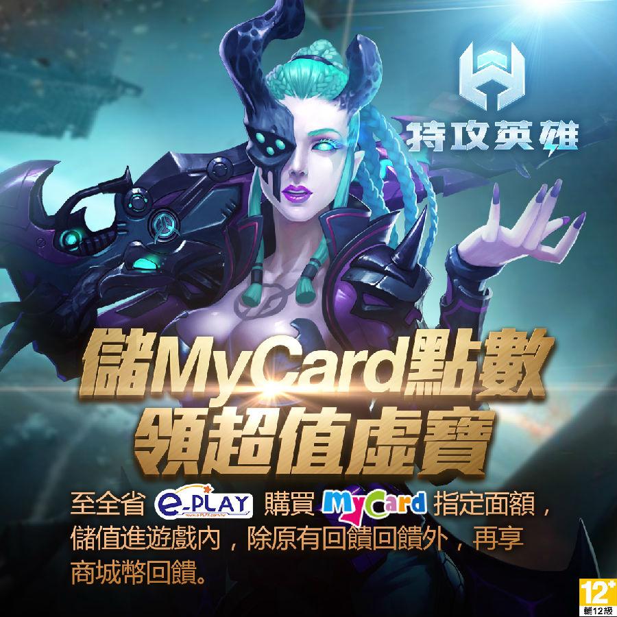 MyCard-HK-FB-宣傳1200-x-1200.jpg