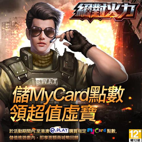 MyCard-HK-FB-宣傳1200x1200_副本.jpg