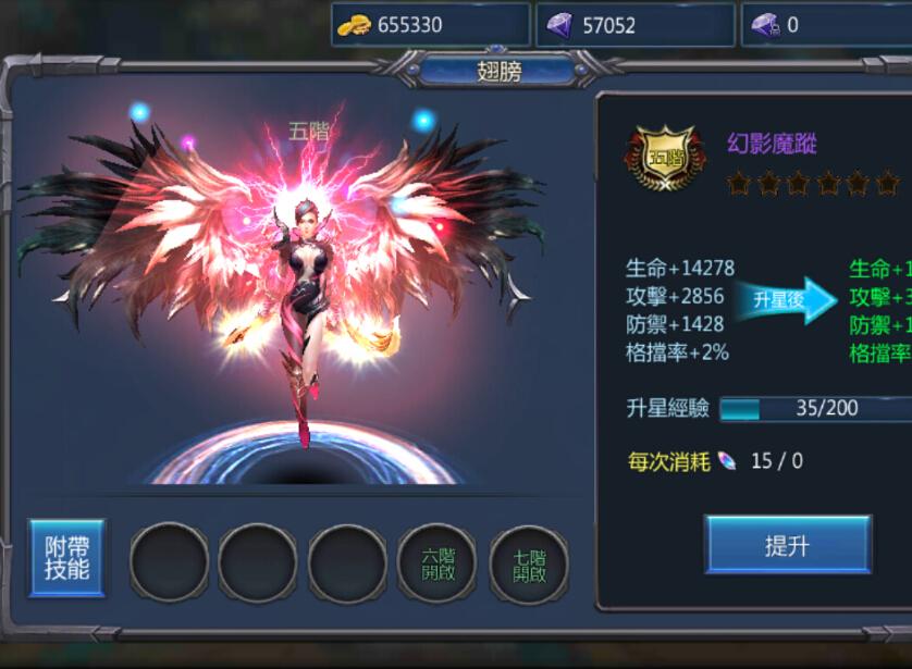 驚艷羽翼1