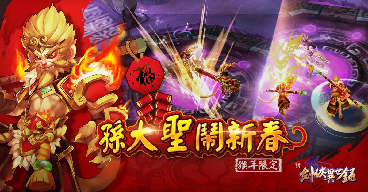 《劍俠異世錄》2.8-2.14孫大聖鬧新春活動